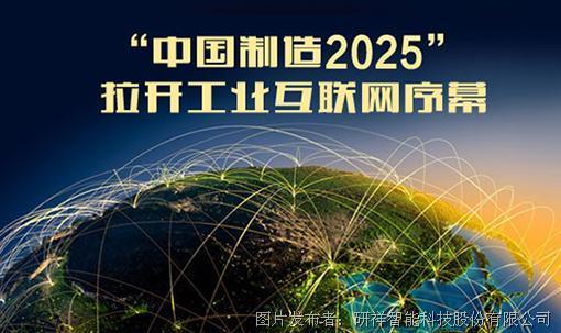 中国工业互联,研祥工控互联