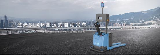 【仙知核心产品】仙知激光SLAM搬运式自动叉车,高效节能!