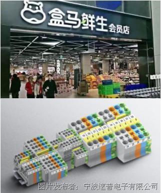 """速普接线端子助力智能仓储物流,速普争做您的""""生鲜""""超市"""
