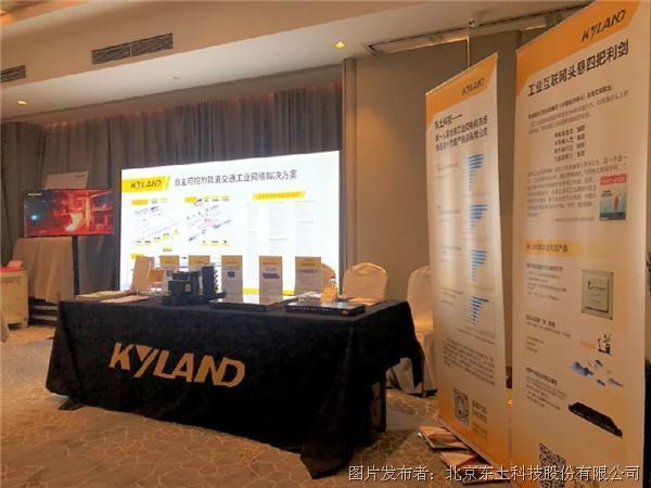 东土科技亮相第十二届轨道交通与城市国际峰会