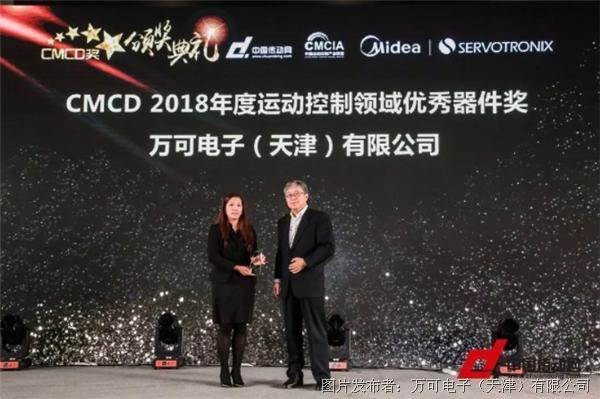 赞!万可TOPJOB®S新品获CMCD 2018年度运动控制领域优秀器件奖