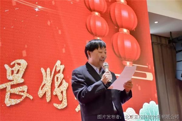 亚控科技 不忘初心,不畏将来—亚控科技2019新春年会圆满落幕