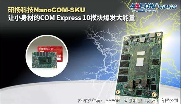 研扬科技NanoCOM-SKU,让小身材的COM Express 10模块爆发大能量