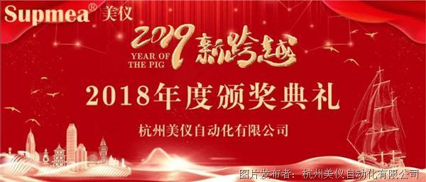 杭州美仪 2019新跨越美仪年终盛典精彩回顾!