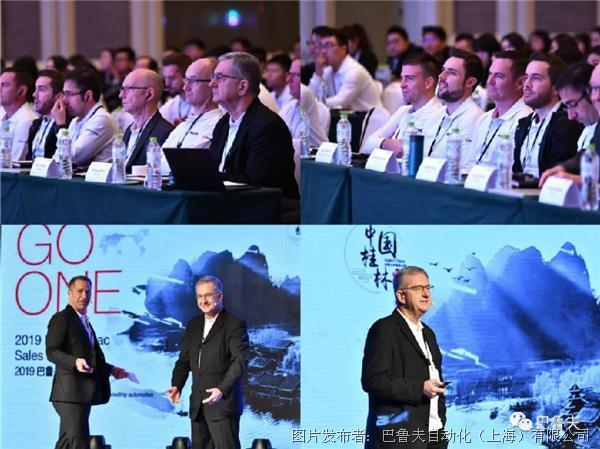 2019巴鲁夫亚太区销售会议 - 第二届奥斯卡
