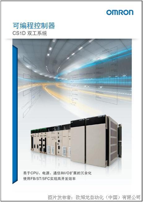 欧姆龙【可编程控制器 CS1D双工系统】新品发布