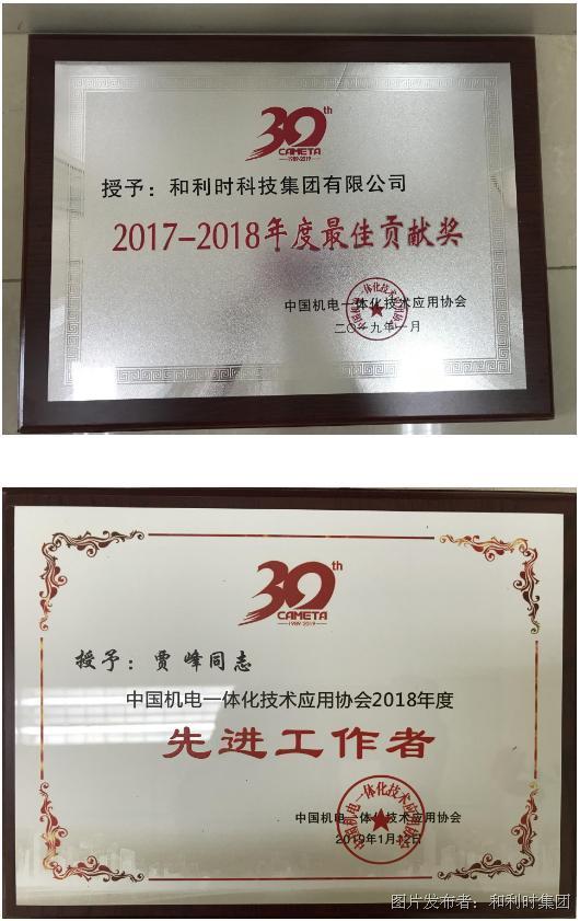 """和利时荣获""""中国机电一体化技术应用协会2017-2018年度最佳贡献奖"""""""