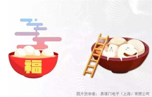 【新品速递】元宵佳节与硬核产品更配哦