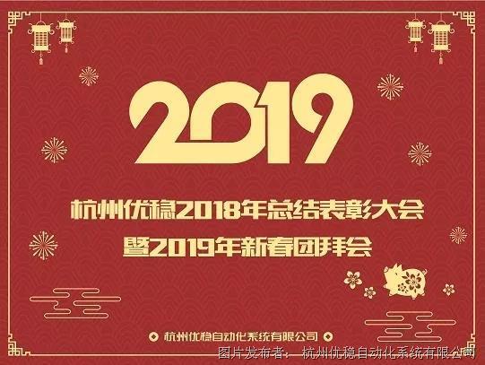 杭州优稳2018年总结表彰大会暨2019年新春团拜会