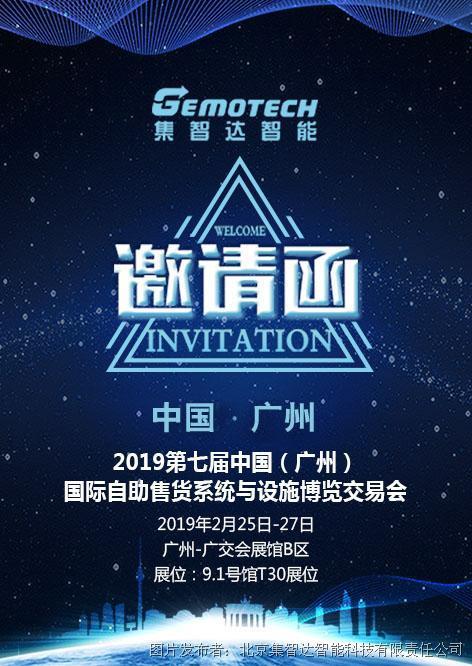 集智达诚邀您参加2019中国国际自助售货系统与设施博览交易会