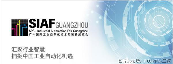富士康FOXKPC▪工控 SIAF 2019广州参展预告 ---国际工业兴发娱乐技术及装备展览会