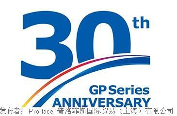 热烈庆祝Pro-face可编程人机界面GP系列上市30周年