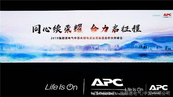 同心续荣耀 合力启征程 施耐德电气中国关键电源业务2019年渠道大会圆满举行