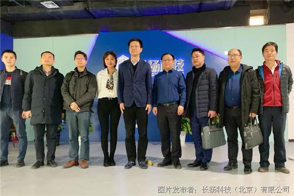 长扬科技 重庆市渝北区领导一行前往长扬科技参观考察