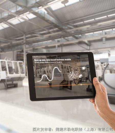魏德米勒工業分析︰集數據科學與專業知識于一體