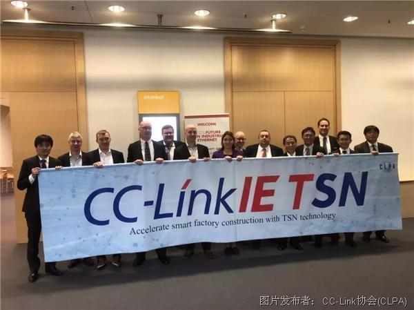 2月26日CC-Link IE TSN中国首场发布会在北京举行