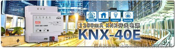 KNX-40E 1280mA KNX 開關電源