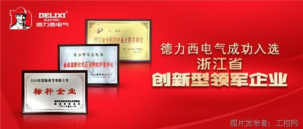 持续开拓创新 助力电气未来 —— 德力西电气荣登2018年浙江省创新型领军企业名单