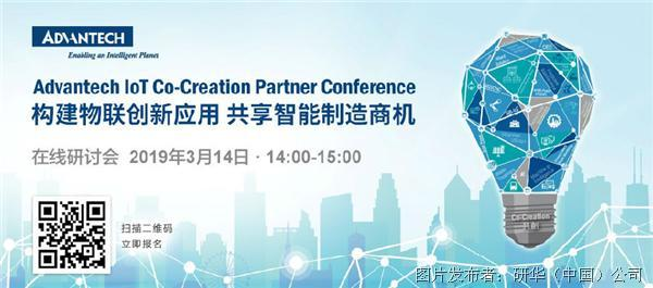 研华 在线研讨会邀请 丨构建物联创新应用 共享智能制造商机
