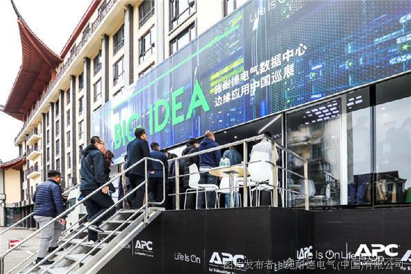 2019施耐德电气数据中心边缘应用中国巡展卡车征程再启