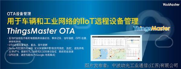 ThingsMaster OTA: 全面远程控管你的网路状态