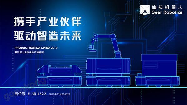 【Productronica China2019预告】仙知机器人,让电子智造迈向高精度!