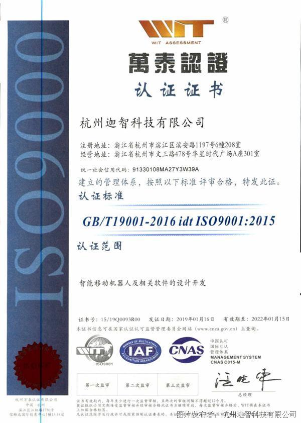 迦智科技宣布已通过ISO9001:2015质量管理体系认证