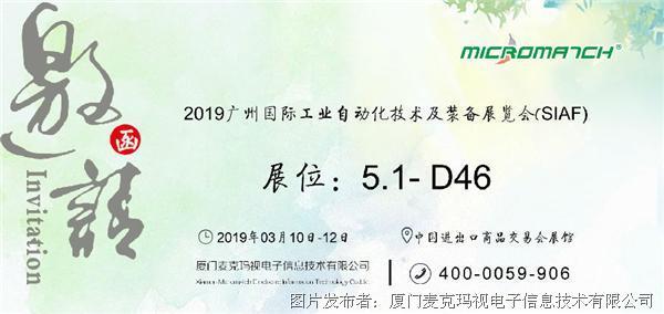 展讯 | 麦克玛视诚邀您参加2019广州工业自动化展(SIAF)