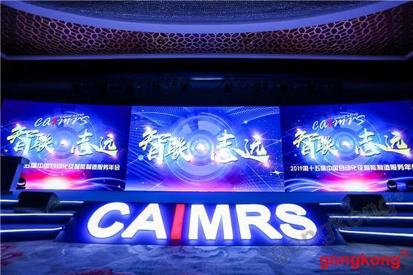 CAIMRS|十五年沉淀,把脉自动化,智联制造业,引领新风向