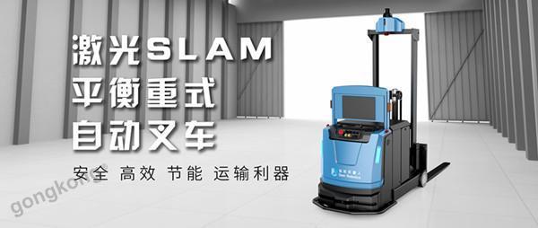 【仙知核心產品】激光SLAM平衡重式自動叉車,堅穩高效