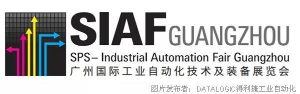 活动预告 | Datalogic得利捷将亮相SIAF广州国际工业自动化技术及装备展览会!