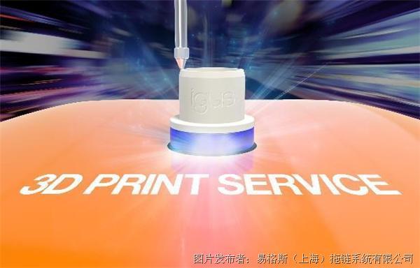 igus 3D 打印服務︰耐磨部件的生產像應急服務一樣快