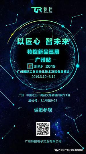 【展会预告】广州特控邀您参观2019广州国际工业自动化技术及装备展览会