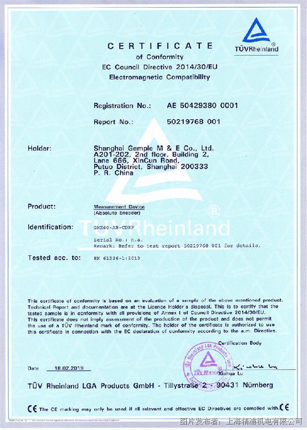 上海精浦机电GMX60绝对值多圈编码器通过德国莱茵TUV的 CE认证