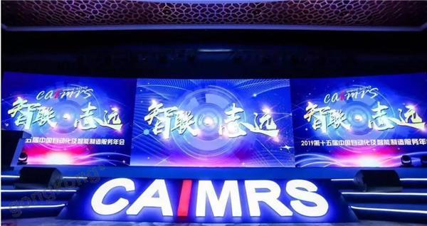 官宣 | CAIMRS 自动化年度大会,町洋再获智造服务肯定