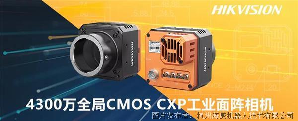 海康威视4300万全局CMOS CXP工业面阵相机 | 高速传输 细节尽显