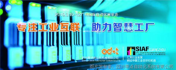 广州自动化展持续进行 零点自动化持续亮剑