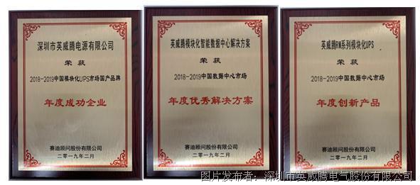 英威腾电源荣获2018中国IT市场年会三项大奖