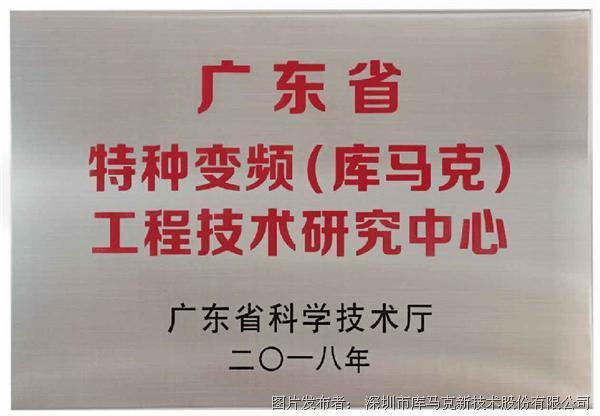 """库马克被认定为 """"广东省特种变频工程技术研究中心"""""""