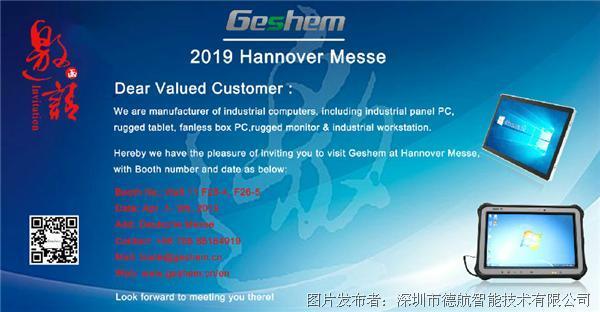 德航智能诚邀您莅临德国汉诺威展 /2019年4月1日至5日