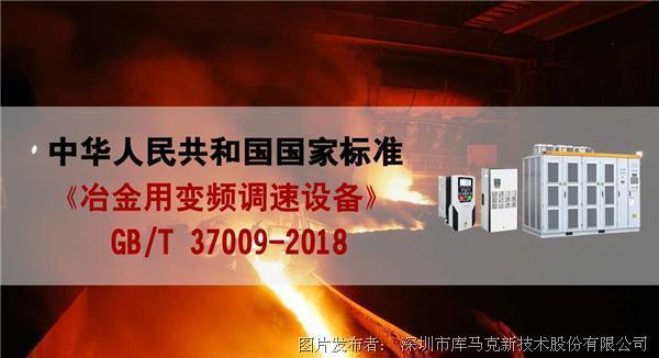 库马克参与起草的国家标准《冶金用变频调速设备》正式发布