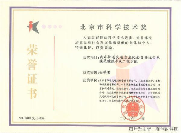 和利时喜获2018年度北京市科学技术奖一等奖