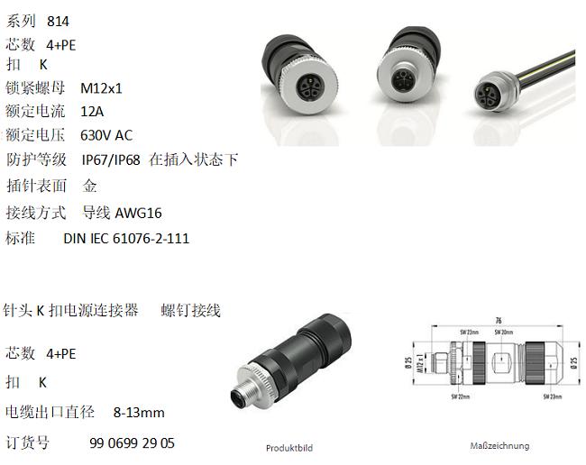 賓德 新產品︰M12K-扣可組裝的電源電纜連接器和法蘭插座連接器
