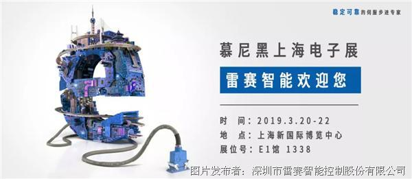"""2019慕尼黑上海电子展,雷赛与您携手极""""智""""未来"""