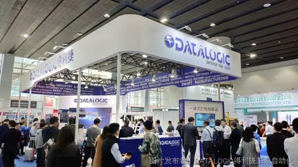 精彩回顾 | Datalogic得利捷完美收官 SIAF广州国际工业自动化技术及装备展览会!