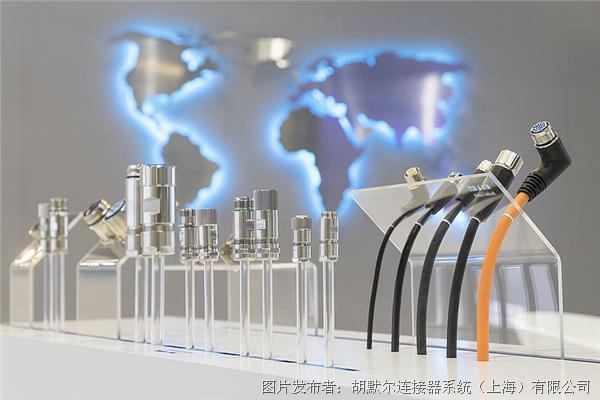 HUMMEL推出全新系列接插件應用于照明技術