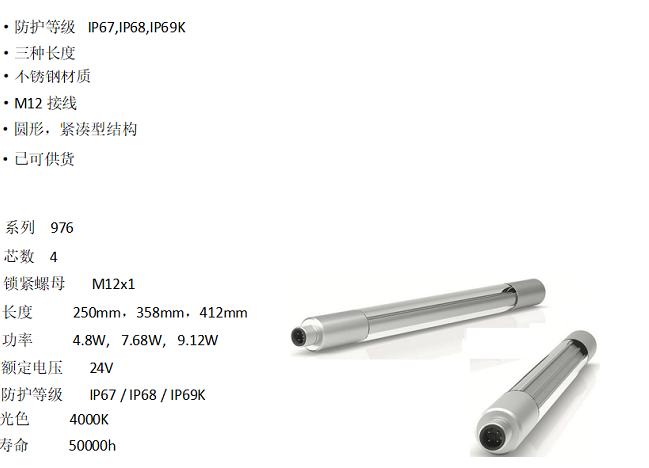 賓德 新產品︰LED-末端帶有螺紋端蓋