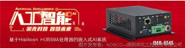 海思潜力无限释放 看华北工控海思芯片组产品方案大合集