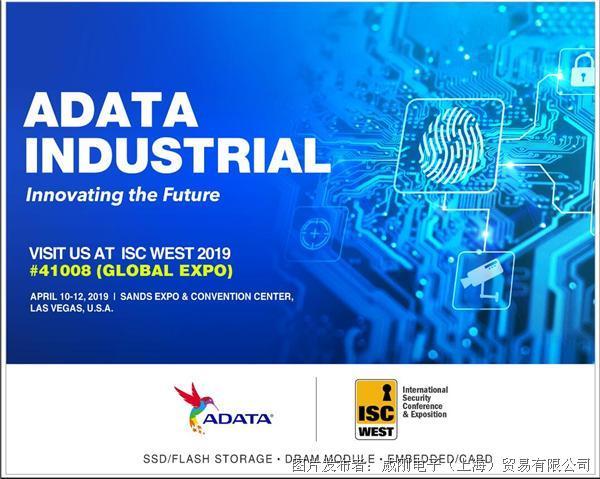 威刚将于美国西部国际安防展ISC West 2019展示工控储存新品与DDR4 2666内存