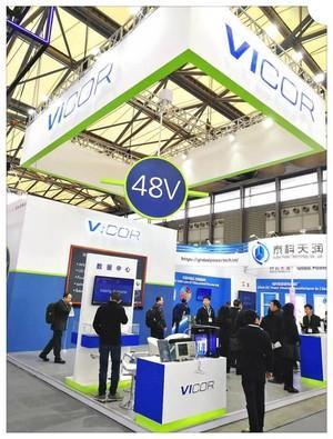 创新之源,源于VICOR——48V闪耀慕尼黑